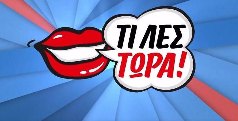 Ti Les Tora